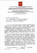 Письмо - УФС по надзору в сфере защиты прав потребителей и благополучия человека по городу Санкт-Петербургу