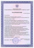 Разрешение на применение оборудования термического обезвреживания отходов