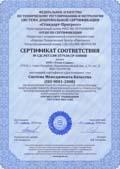 Сертификат соответствия - Cистема Менеджмента Качества ИСО 9001-2008